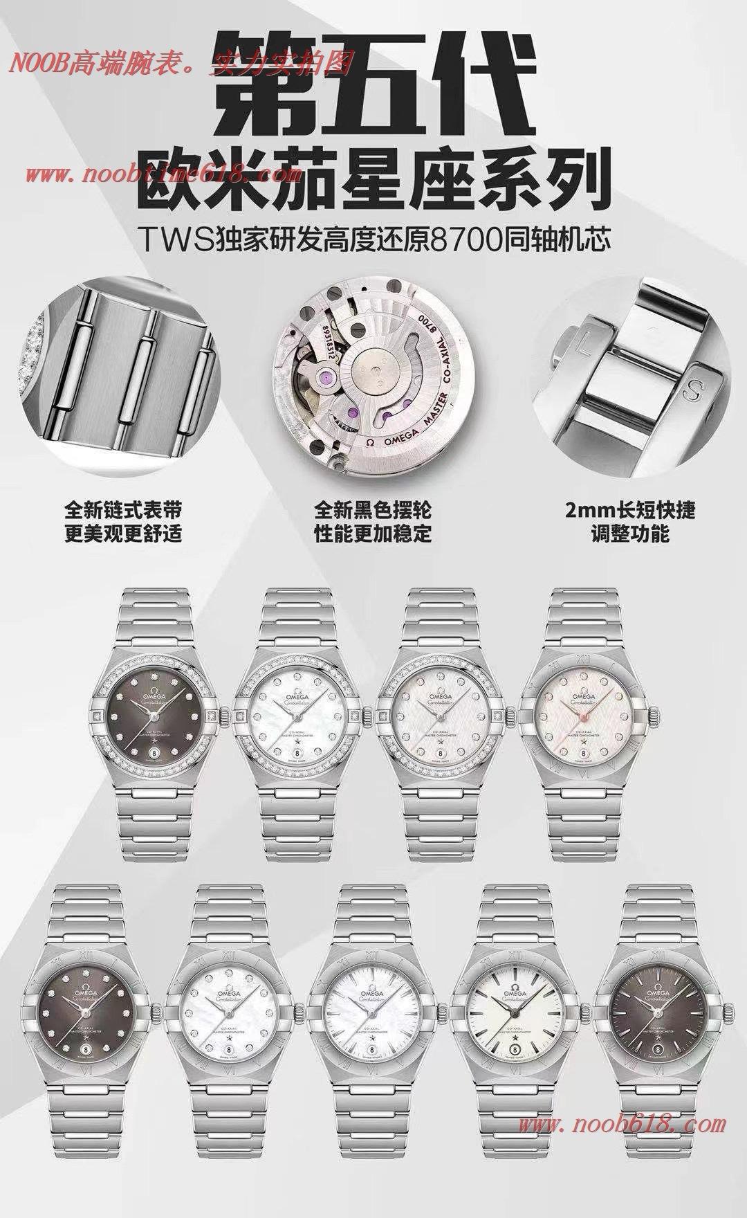 第五代星座,歐米茄星座曼哈頓29mm女款仿錶,N廠手錶