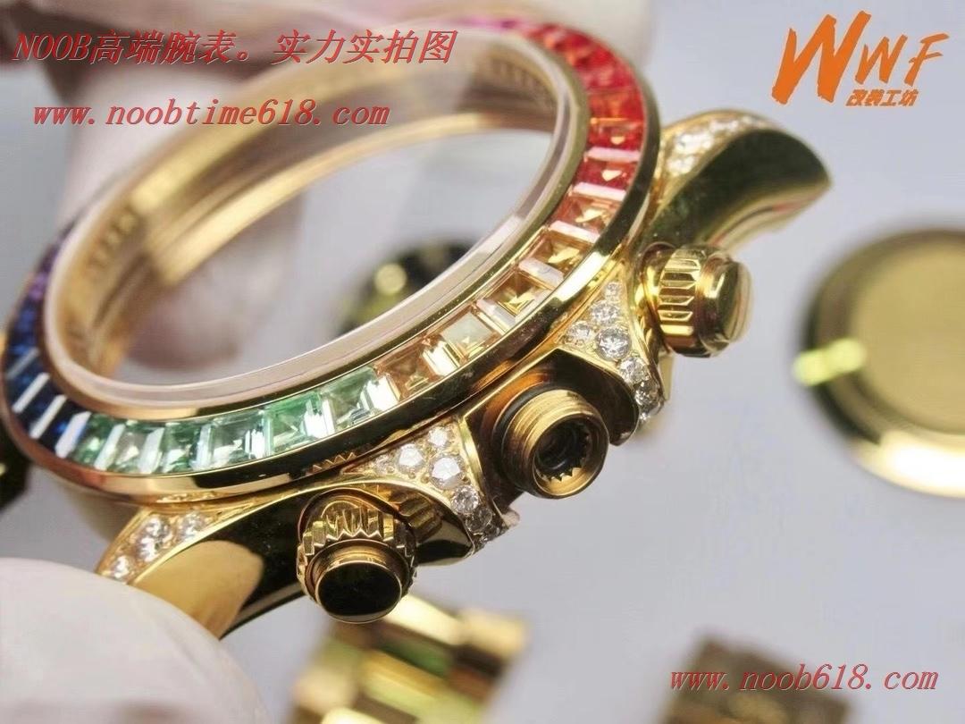 WWF廠手錶改裝工坊頂級彩虹迪通拿真鑽石真金,N廠手錶