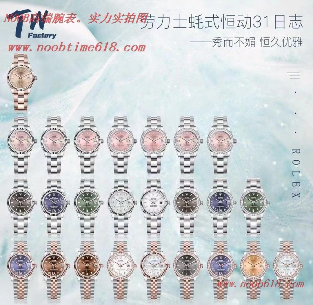 仿錶,複刻錶TW廠手錶勞力士蠔式恒動日誌31mm,N廠手錶