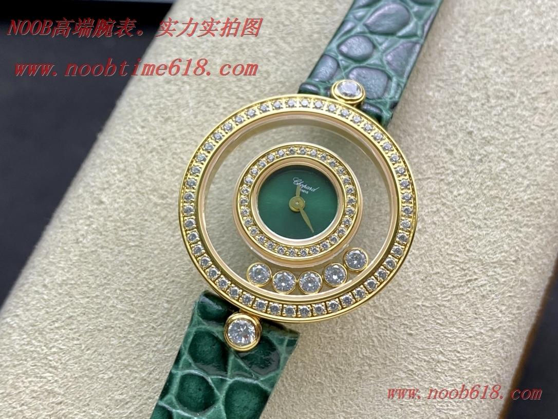 仿錶,複刻錶蕭邦HAPPY DIAMONDS系列快樂鑽腕表,N廠手錶