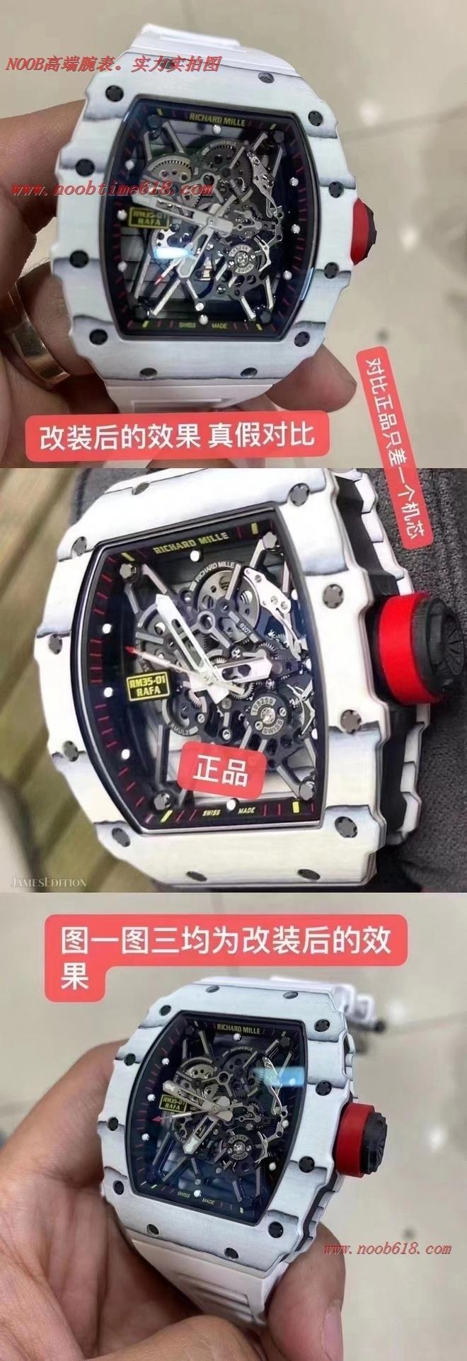 仿錶,精仿錶高級改裝表理查德RM35-01,N廠手錶