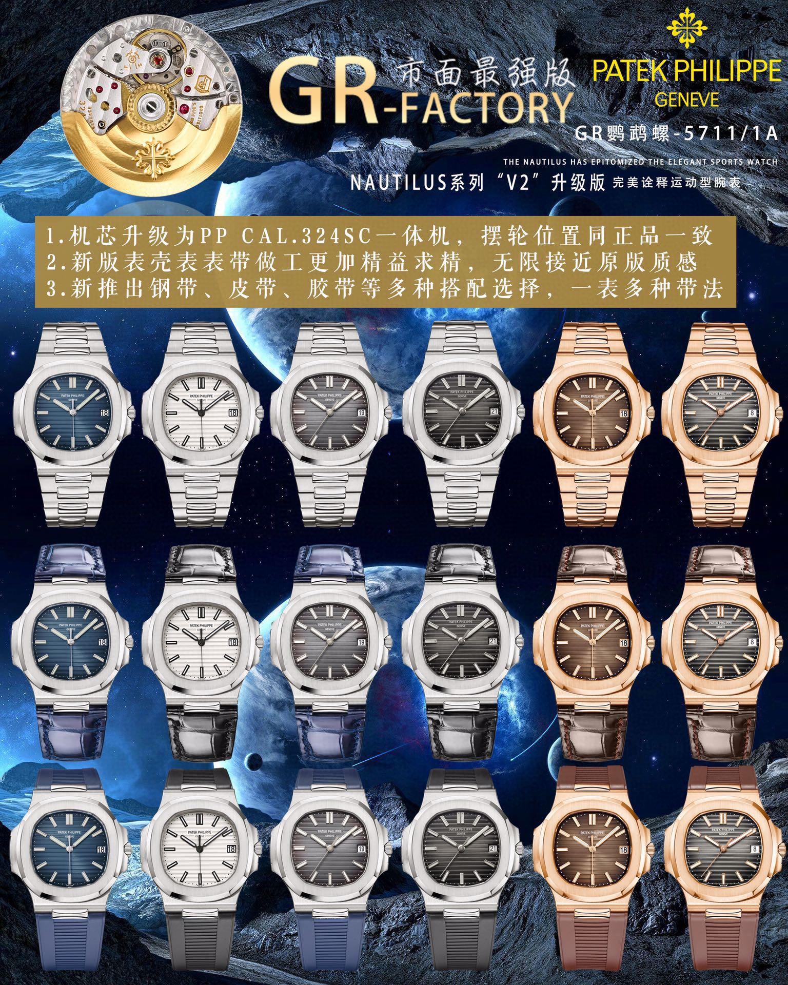 仿錶,精仿錶GR廠手錶V2版本百達翡麗鸚鵡螺5711/1A,N廠手錶