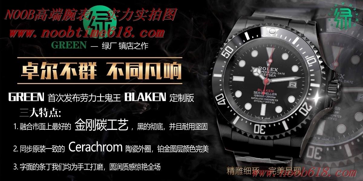 香港仿錶,精仿錶,Green綠廠手錶勞力士鬼王blaken定制版黑化鬼王,N廠手錶