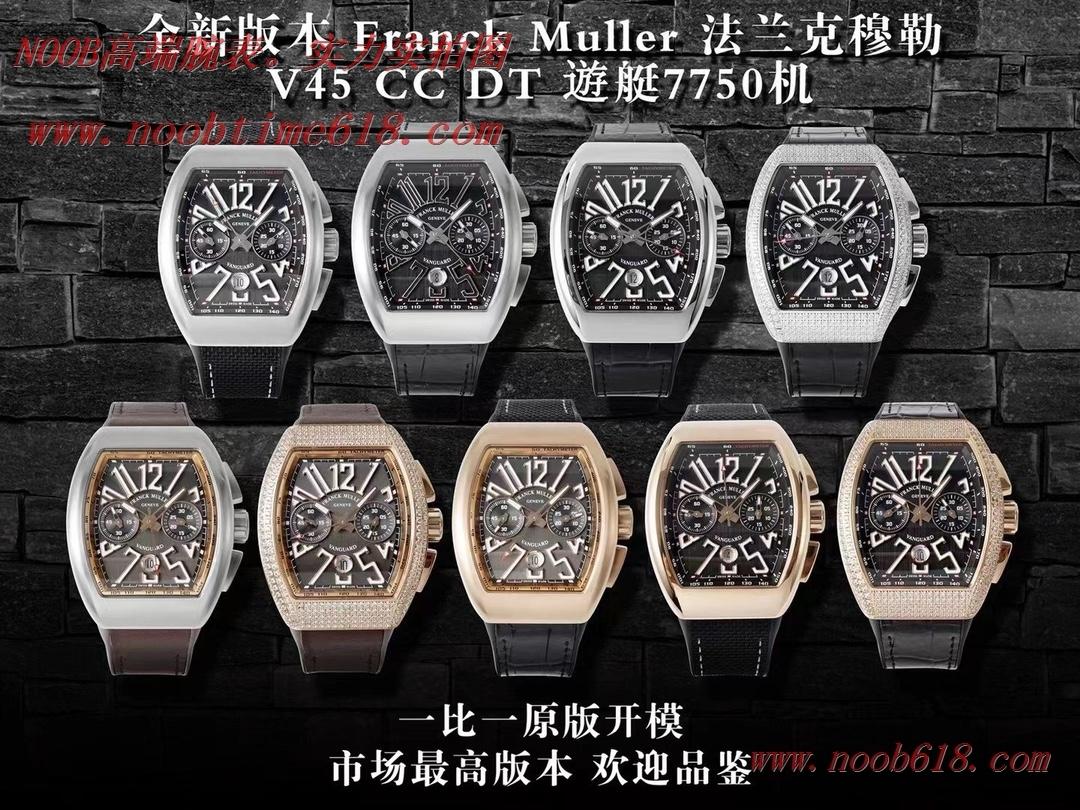 香港仿錶,精仿錶,全新版本Franck Muller法蘭克穆勒V45搭7750機芯,N廠手錶