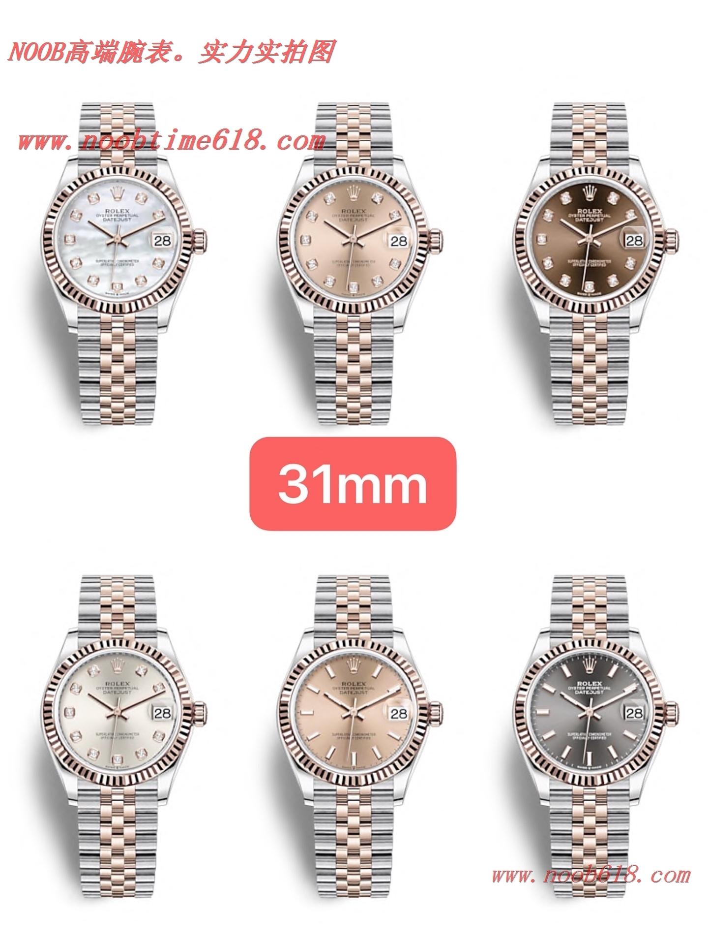 仿錶EW factory勞力士ROLEX蠔式恒動日誌型31系列複刻手錶