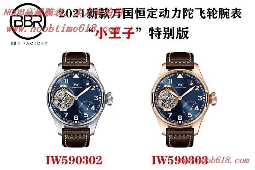 仿錶,BBR新品萬國恒定動力陀飛輪小王子飛行員系列IW590302腕表複刻手錶