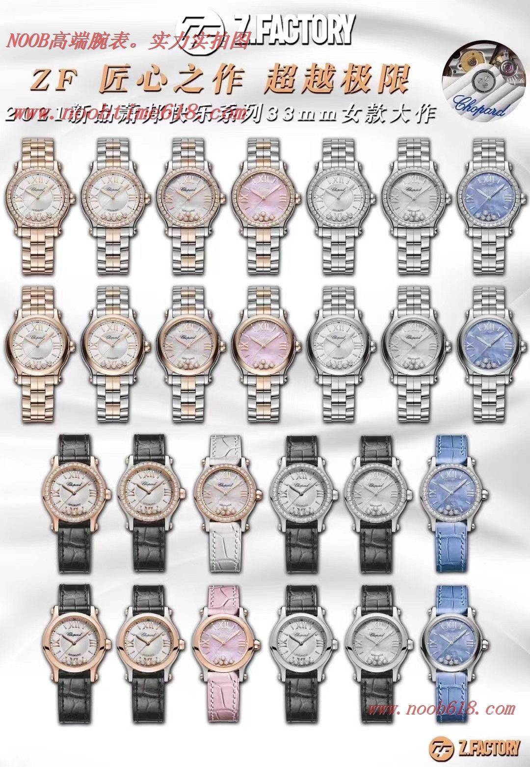 仿錶,ZF廠手錶蕭邦快樂鑽33mm精仿女錶