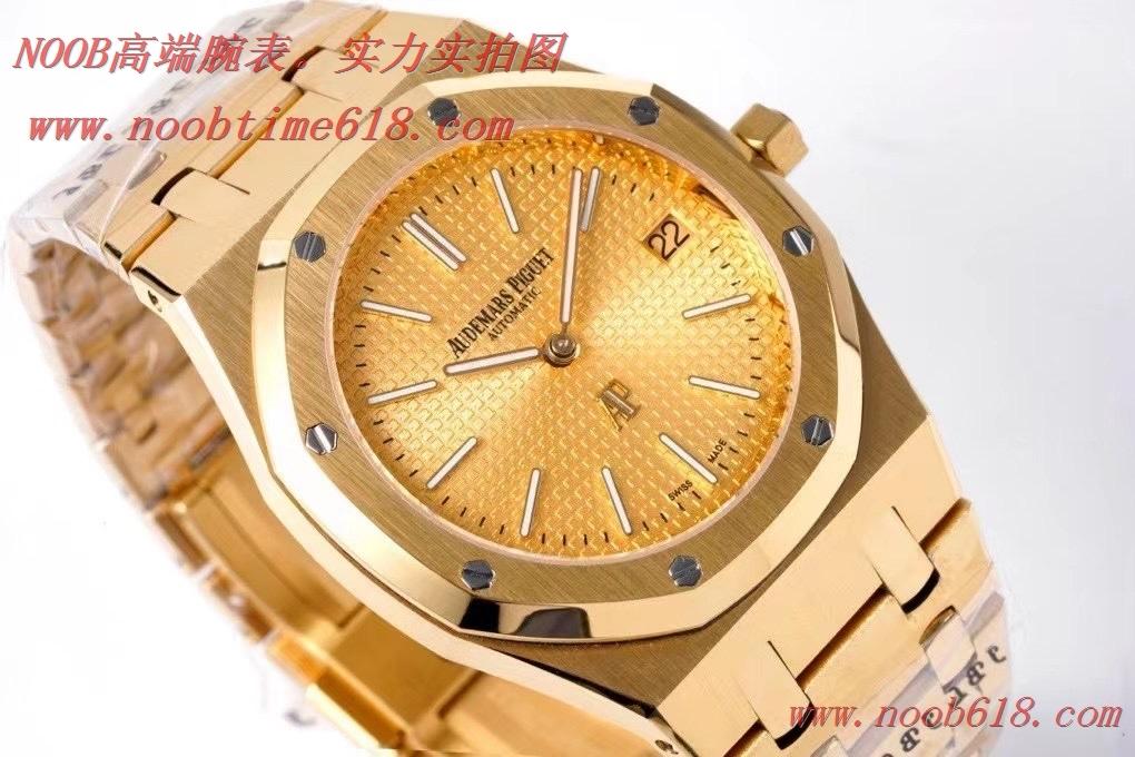 愛彼AP官方網站,BF廠手錶愛彼AP皇家橡樹15202系列39mm腕表