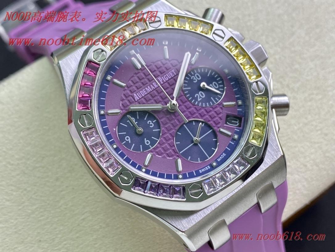 網紅爆款愛彼皇家橡樹香芋紫複刻手錶