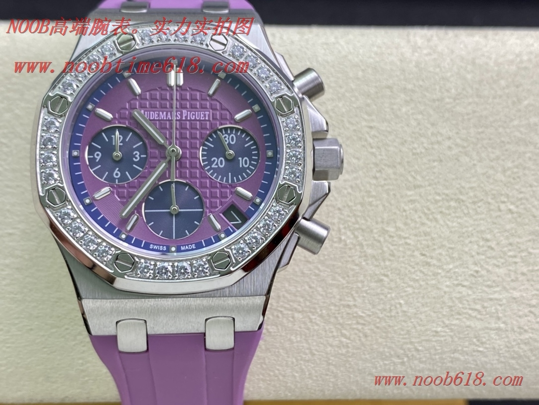 網紅爆款愛彼皇家橡樹香芋紫手錶