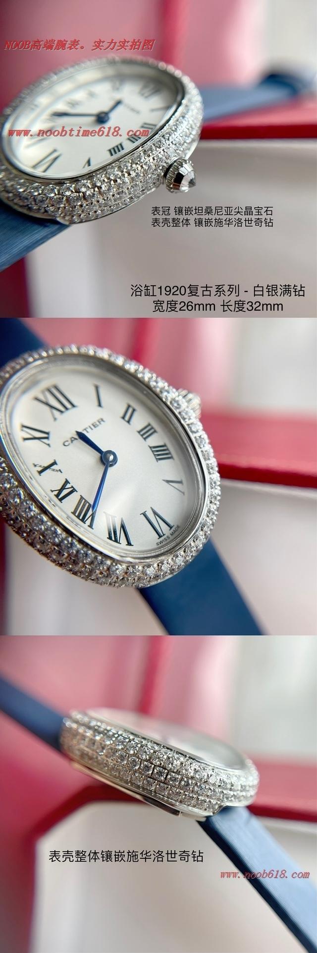 卡地亞Baignoire 1920#浴缸1920系列複刻手錶