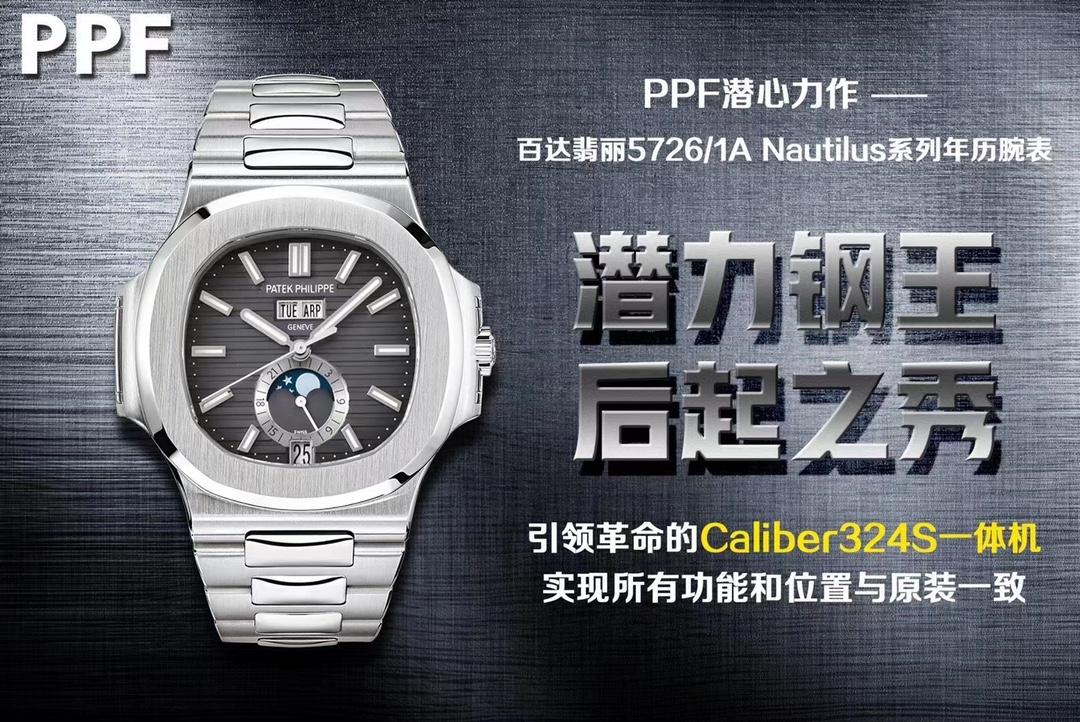 PPF廠5726,PPF工廠手錶百達翡麗Ref.5726/1A Nautilus系列年曆腕表