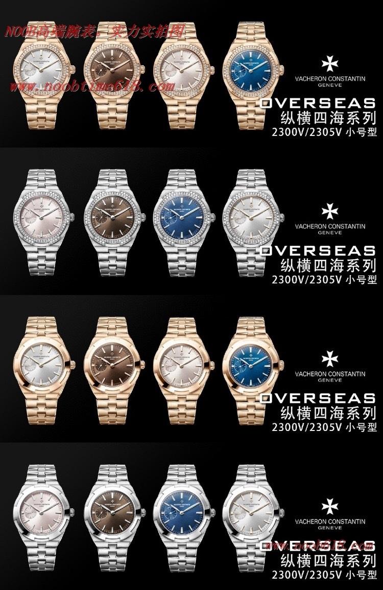精仿錶,稀缺款REPLICA WATCH Vacheron Constantin江詩丹頓縱橫四海系列OVERSEAS女表小號型鋼帶款